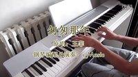 【电钢琴】匆匆那年