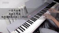 【电钢琴】一直很安静