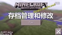 克里思【我的世界 Minecraft PE】口袋指南 003 存档管理和修改