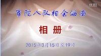 军院八队相会海南(相册)2015.3.15---19