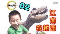[酷爱]酷爱游玩02江南农耕园,骑恐龙骑马卡丁车嗨起来