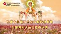 石狮市东埔天子皇帝殿妈祖娘娘诣湄洲岛天后宫进香