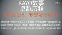 【华洋赛车俱乐部】KAYO故事卓越历程-千里之行梦想始于足下