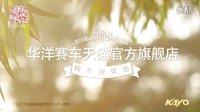 【华洋赛车俱乐部】华洋赛车天猫官方旗舰店欢迎您的惠顾