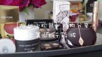 【加州小松鼠】购物分享 欧美流行彩妆