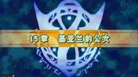 【小握解说】GBA火焰之纹章三部曲:烈火之剑(第9期)