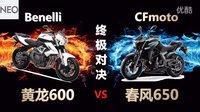 【0-100终极对决】贝纳利黄龙600 VS 春风650NK