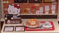 【爱茉莉兒】HelloKitty咖啡馆 (YouTube转)