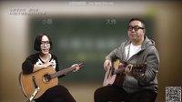 《张三的歌》齐秦/蔡琴/张悬 吉他弹唱教学 【小丽学吉他】第10课