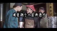 影视精选01:周星驰十大经典影片