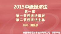 2015中级经济法 第一章 第一节经济法概述及第二节经济法主体