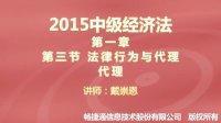 2015中级经济法 第一章 第三节 法律行为与代理—代理