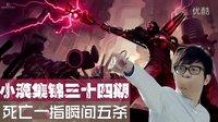 小漠集锦第三十四期:维克托死亡一指瞬间爆炸!!