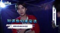剧透社04突袭李易峰《栀子花开》休息室