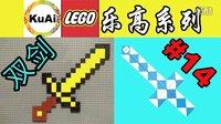 【酷爱游戏解说】LEGO乐高积木之14双剑合璧,我的世界Minecraft黄金剑钻石剑,魔尺