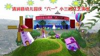"""清涧县幼儿园""""六一""""小三班文艺演出"""