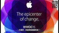 「晓刚科技」2分钟带你看完苹果2015WWDC全球开发者大会