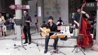 费嘉三重奏在鹦鹉螺复古市集表演