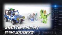 乐高LEGO★侏罗纪世界「黑白评测」75916双脊龙
