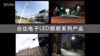 LED产品及案例介绍