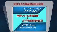 Creo常用文件存储和检索Config选项详解