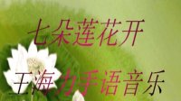 《七朵莲花》王海力手语音乐
