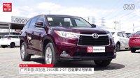 【ams车评】广汽丰田-汉兰达 2015款 2.0T 四驱豪华导航版 7座