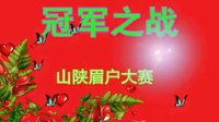 秦之声 (2015-06-21) 山陕眉户冠军之战(一)