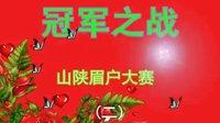 秦之声 (2015-06-22) 山陕眉户冠军之战(二)