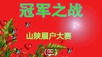 秦之声 (2015-06-23) 山陕眉户冠军之战(三)