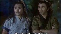魔域桃源02 刘德华 赵雅芝
