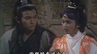 魔域桃源03 刘德华 赵雅芝