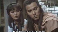 魔域桃源04 刘德华 赵雅芝