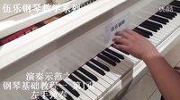 《钢琴基础教程》一  第1页 左手弹奏