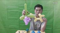 4、小黄狗和葡萄魔术气球教程-浪漫气球