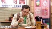 孤独的美食家 中国版 第7集 预告