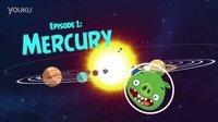 水星篇-火箭科学秀(Rocket Science Show)-愤怒的小鸟太空版