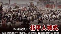 北平入城式(1949年纪录片)