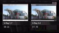 V-Ray 1.5 to V-Ray 3.2的巨大变化!