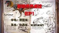 【星制造】《方舟:生存进化》 驯兽师养成记EP1 双冠龙