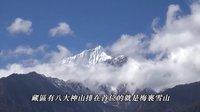 环游中国16 [徒步梅里雪山雨崩 从香格里拉到虎跳峡]