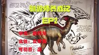 【星制造】《方舟:生存进化》 驯兽师养成记EP2 副栉龙
