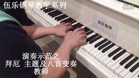 主题及八首变奏(教师弹奏)