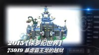 乐高LEGO★侏罗纪世界「黑白评测」75919暴虐暴龙