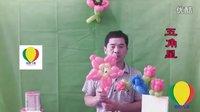 五角星的制作-魔术气球教程-彩球装饰-浪漫气球