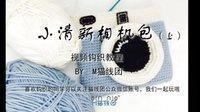 """【M猫线团】小清新相机包((微信搜索关注""""猫线团""""获取更多有趣钩织图解与视频))"""