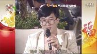 ATV今夜不设防金装晚宴-成龙(粤语中字版)