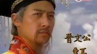 晋文公01 黎明 欧阳震华