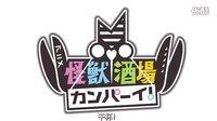 【梦奇字幕组】[怪兽酒场][01][暗黑酒馆]