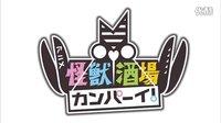 [天の翼][怪兽酒场 干杯!][01][黑暗酒场]
